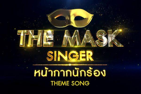 ลิเดีย ศรัณย์รัชต์ แชมป์ The Mask Singer SS2 เจ้าของหน้ากากซูโม่